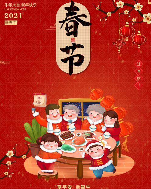 惠州莹光塑胶颜料有限公司祝你新年快乐
