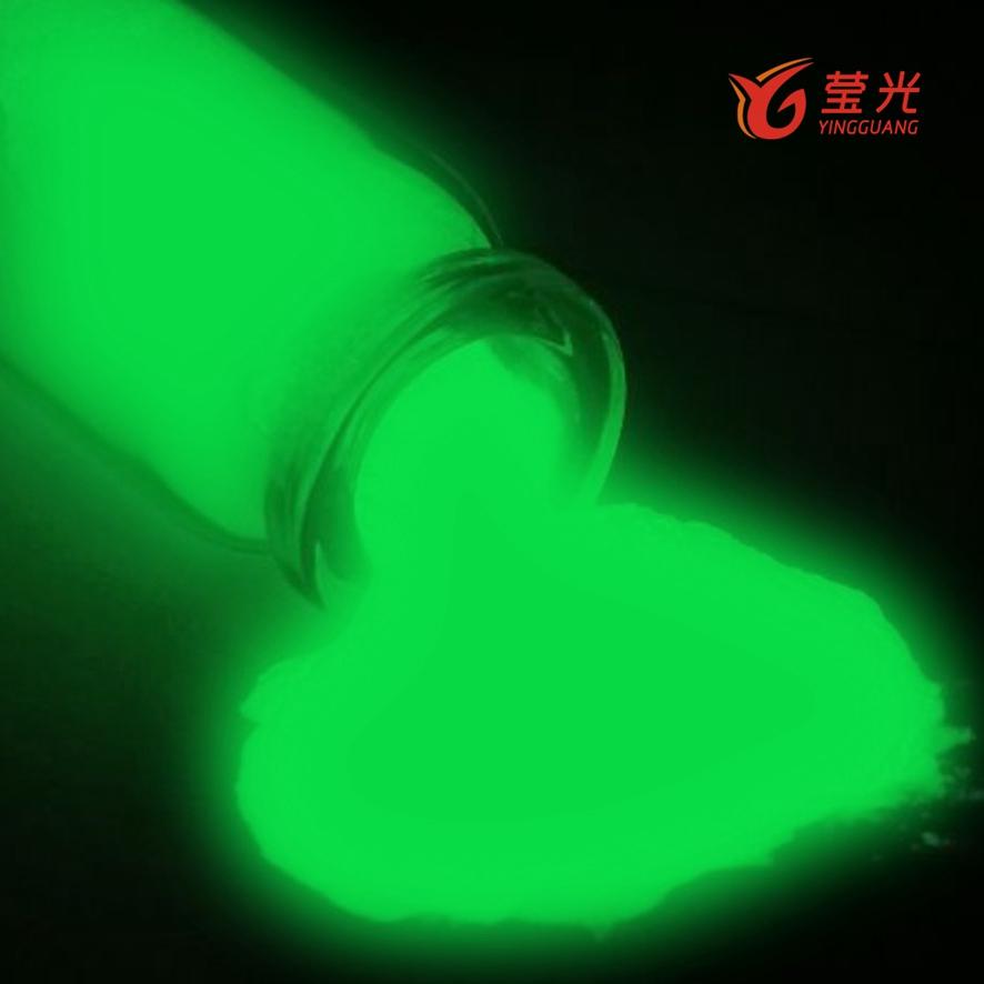 黄绿光夜光粉