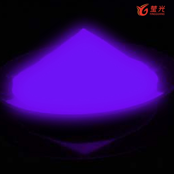 紫光夜光粉