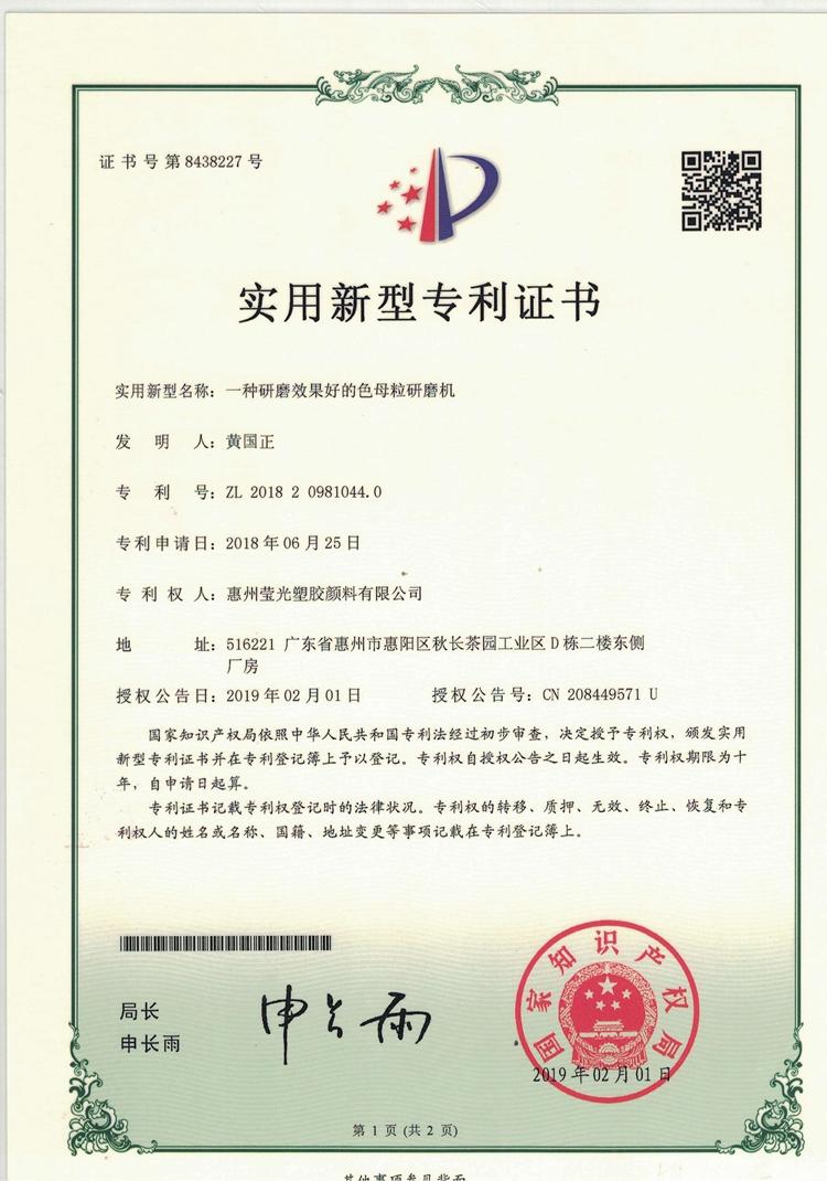 实用新型专利证书(研磨