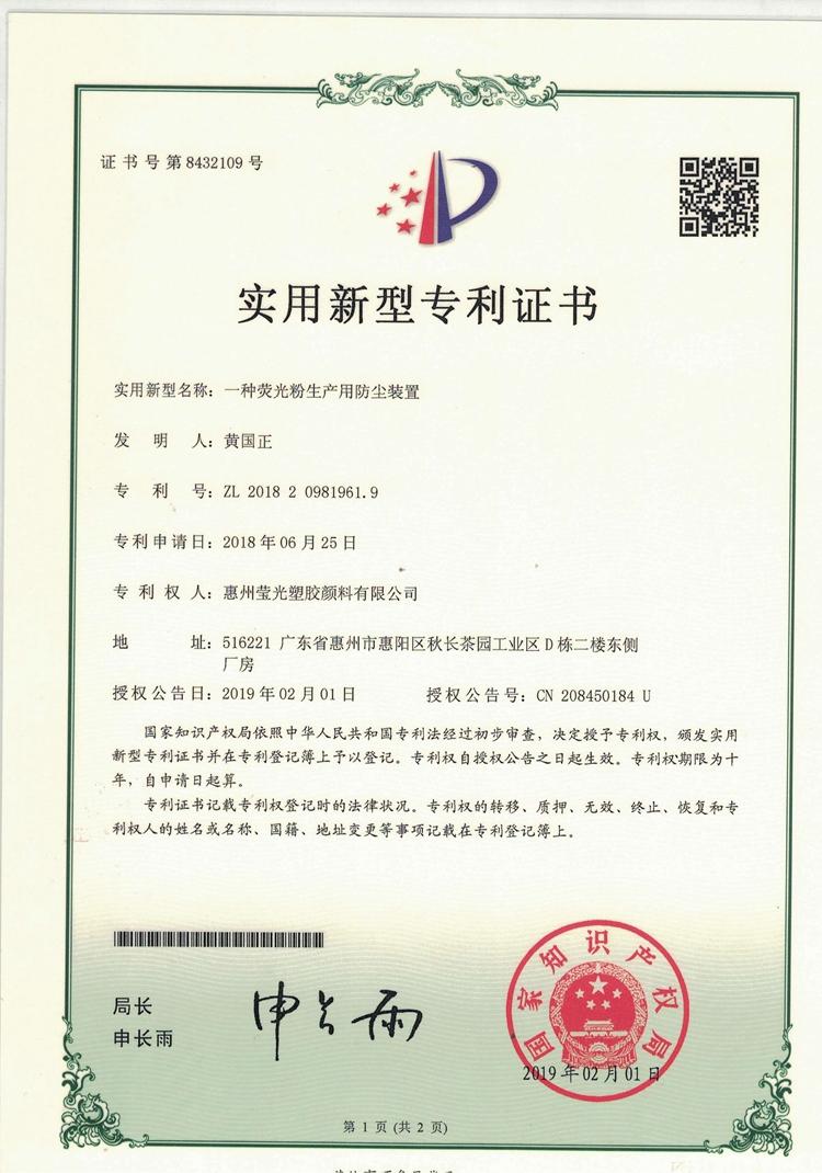 实用新型专利证书(荧光