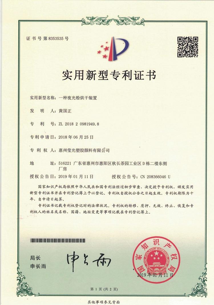 实用新型专利证书(夜光