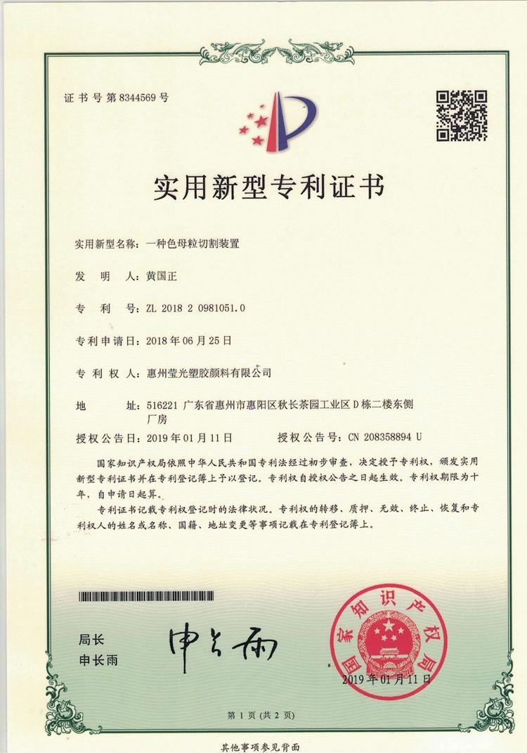 实用新型专利证书(色母
